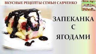 Запеканка с ягодами. Просто и вкусно! Пирог со Сливочным сыром вкусные рецепты Савченко
