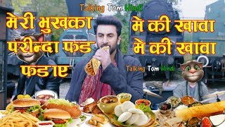 Talking Tom Hindi - BULLEYA - मेरी भूखका परिंदा फडफडाए - Talking Tom Funny Videos
