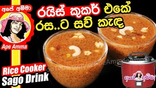 Sago Drink in Rice cooker by Apé Amma