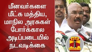 State and Centre taking steps to rescue TN Fishermen | Minister Jayakumar | FULL PRESS MEET
