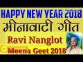 Meena Geet || DJ Remix 2018 ||तेरी मेरी  मोहब्बत का इतिहास लिखो नई साल के माया