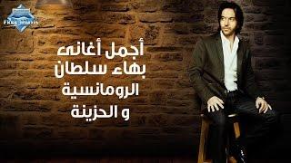 أجمل أغاني بهاء سلطان الرومانسية والحزينة   The Best of Bahaa Sultan