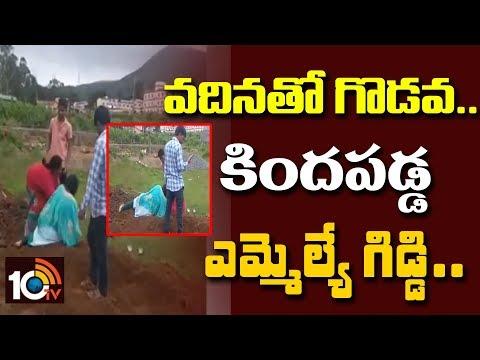 MLA Giddi Eswari Land Controversy | Giddi Eswari Controversy With Sister in Law Vijayalaxmi | 10TV
