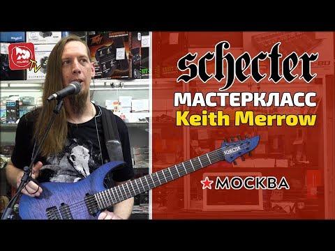 Мастеркласс Keith Merrow - известного американского экстремального гитариста