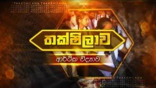 Thakshilawa – A/L Economics (2018-03-12)