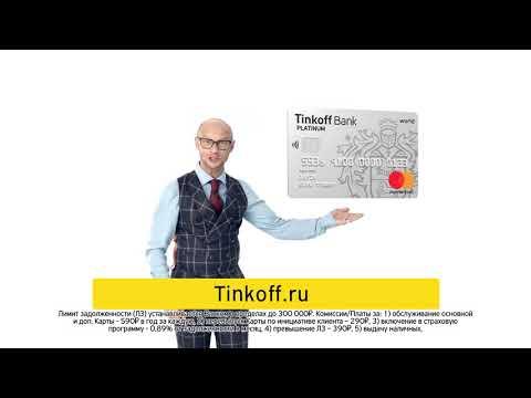 Реклама Тинькофф Банк с Хрусталевым - Карты