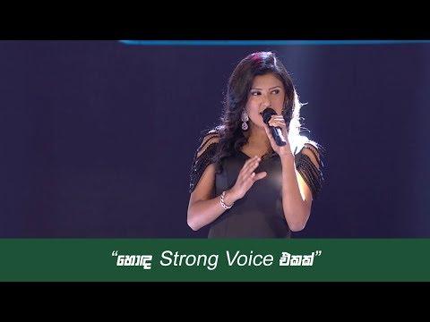 හොඳ strong voice එකක්