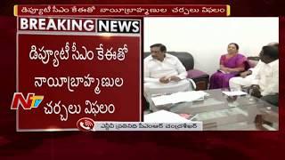 డిప్యూటీ సీఎం కేఈ తో నాయీ బ్రాహ్మణుల చర్చలు విఫలం | Nayee Brahmin's Meet KE Krishnamurthy | NTV