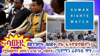 የሳውዲ መንግሥት በስደት ያሉ ኢትዮጵያውያን የማስወጣት ዕቅዱን እንዲገታ ተጠየቀ /ሂዩማን ራይትስ ዋች/ - Ethiopians in Saudi - VOA
