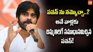 Pawan Kalyan Mind blowing Response to His Haters | Janasena Party | Latest News