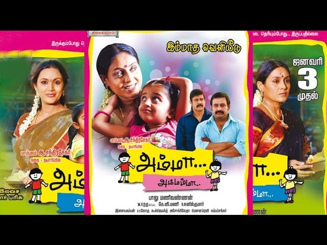 Amma Ammamma || new tamil full movie 2015 || Saranya Ponvannan new tamil movie