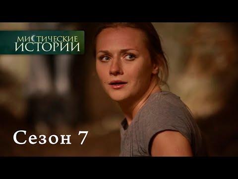 Мистические истории. Эпизод 20/Містичні історії. Епізод 20