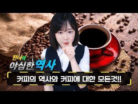 야심한역사 10화-우리가 자주 마시는 커피!! 커피의 역사에 대해 알아볼까요? : SK OKSUSU TV★한나TV