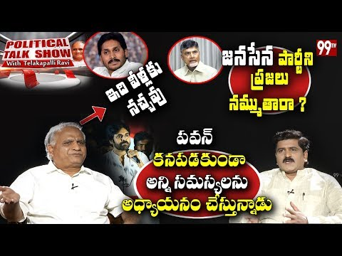 Political Talk Show with Telakapalli Ravi over Telugu States Politics | 99 TV