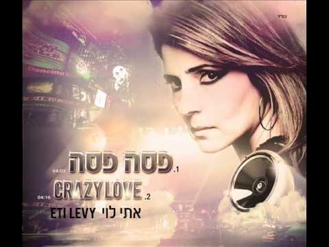 אתי לוי Eti Levi Crazy Love