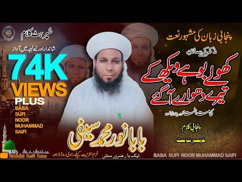 Khoolay Bohah Wakh Ka Saifi Naat By Noor Muhammad Saifi