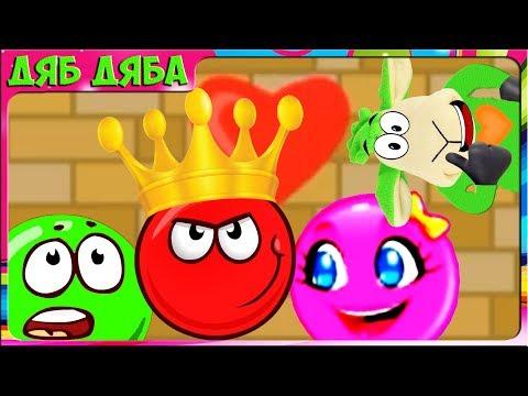 Красный Шар против Зеленого Короля Red Ball vs Green King  #5 Финал. Побил короля и спас Розочку