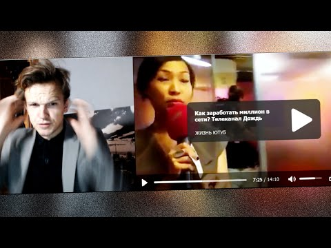 Телевизионщики о YouTube (ЛАРИН ПРОТИВ )