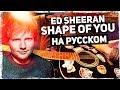 Ed Sheeran Shape Of You Перевод на русском Acoustic Cover от Музыкант вещает mp3