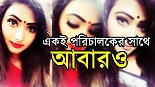 আবারও একই পরিচালকের সাথে নতুন নায়িকা । Bangladeshi Actresses Adhora Khan Latest News