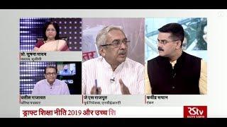 Desh Deshantar: NEP मसौदा 2019 - उच्च शिक्षा | Draft Education Policy 2019 & Higher Education