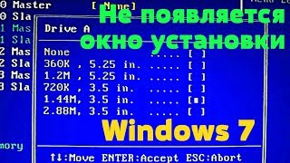 Не появляется окно установки Windows 7