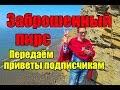 Приморский край Заброшенный пирс г Большой Камень ПЕРЕДАЁМ ПРИВЕТЫ ПОДПИСЧИКАМ