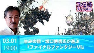 【ファミ通】『FF』の生みの親・坂口博信氏が『FFVI』をクリアーする放送