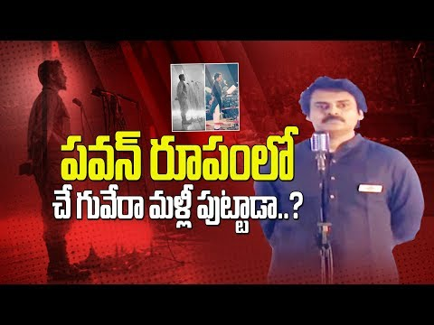 Pawan Kalyan Fans Compare Pawan Kalyan With Che Guevara | Is Indian Che Guevara Pawan?