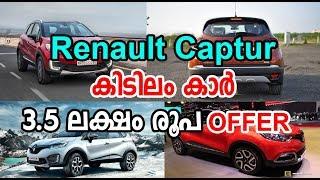 Renault Captur Car With Best Offer   കിടിലം ഓഫറുകള്   Best Quality Car in India