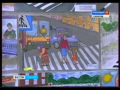 пдд детские рисунки: