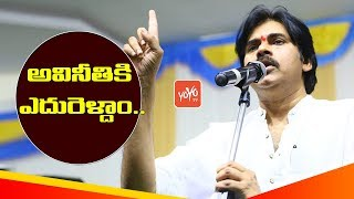 Pawan Kalyan on Corruption | Jana Sena Party Meeting Karimnagar, Telangana