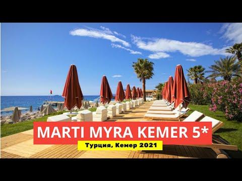 Видео обзор MARTI MYRA KEMER 5* Турция, Кемер в 2021