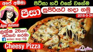 Perfect cheesy Pizza