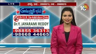 How To Overcome From Alcohol And Smoking Addiction | Dr. Y.J.R De-Addiction Clinic | Ayushman Bhava