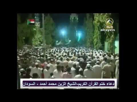 Dua Khatam Al Quran - Sheikh Alzain Mohamed Ahmed 1433 - 2012 video