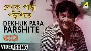 Dekhuk Para Parshite | Bonpalashir Padabali | Bengali Movie Song | Shyamal Mitra