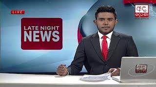 Ada Derana Late Night News Bulletin 10.00 pm - 2018.09.08