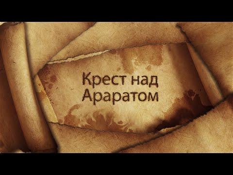 Армения. Крест над Араратом