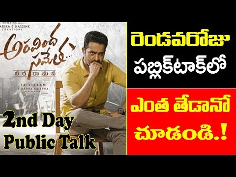 Aravinda Sametha 2nd Day Public Talk | JrNTR | Trivikram | Telugu New 2018 Movie Second Day Response