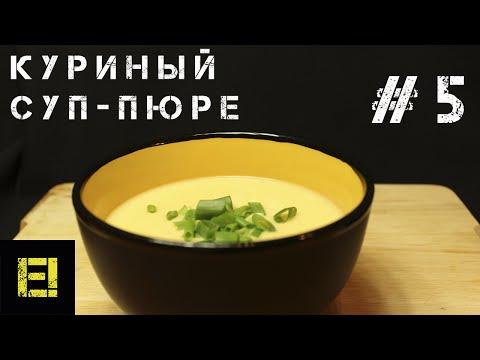 Куриный суп-пюре | Есть! #5