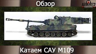 Обзор Тактическая САУ M109 в командирской рубке [Armored Warfare]