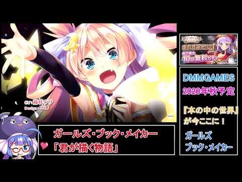 【ガールズブックメイカー】ゲーム紹介と確認していく!【DMMGAMES】