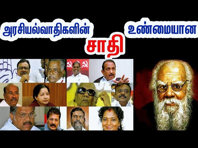 அரசியல்வாதிகளின் சாதி| Politicians caste|Latest News| Vijay62| TSK|Thala Ajith|SketchMovie|Viswasam