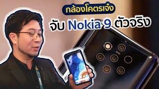 ตัวจริง Nokia 9 กล้อง 5 ตัว จับเป็นพันระยะ!! ว้าวกว่าที่คิดเย๊อะ (แถมรุ่นเล็กอีก 4 รุ่น) | Droidsans