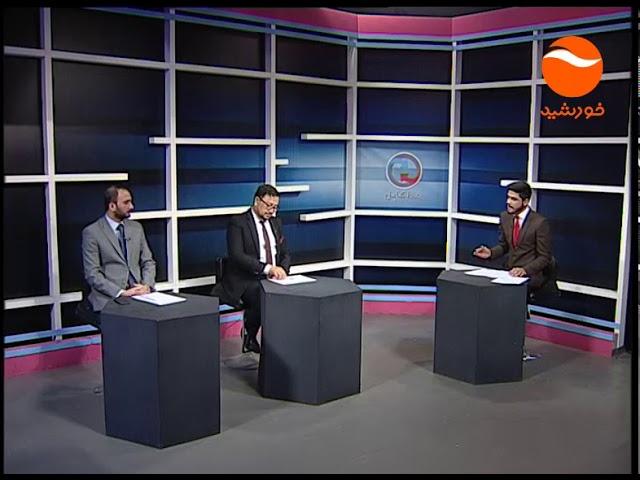 KHAT KABUL EP 891 06 02 2018 خط کابل ـ  تلاش حکومت وحدت ملی برای وصل کردن افغانستان به کشورهای منطقه