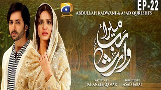 Mera Rab Waris - Episode 22 - 13 June 19 | HAR PAL GEO