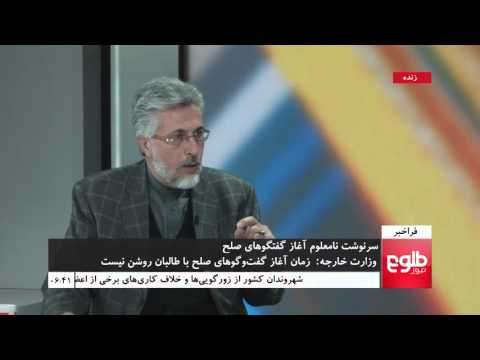FARAKHABAR: Afghanistan's Stalled Peace Process Discussed