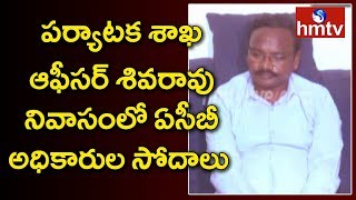 ACB Raids on Tourism Estate Officer Siva Rao | Vijayawada  | hmtv