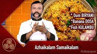 சமையல் சந்தேகங்கள் நிபுணர் பதில்கள்! | Azhaikalam Samaikalam | 24/01/2019 | PuthuyugamTV